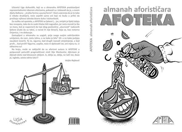 Афотека 1