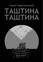 Таштина таштина